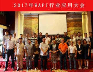 中国计算机行业协会无线网络和网络安全接入技术专业委员会召开2017年全体成员大会