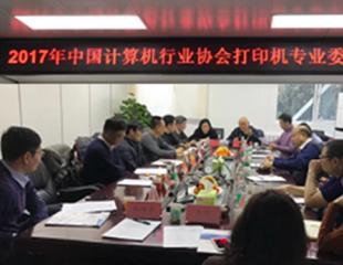 2017中国计算机行业协会打印机专委会年会在京召开