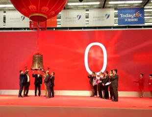 杭州天地数码科技股份有限公司深交所成功上市