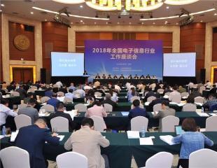 2018年全国电子信息行业工作座谈会在深圳召开