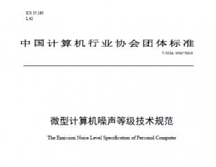 中国计算机行业协会团体标准公告