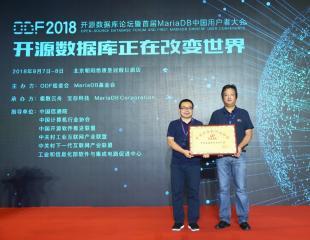 中国计算机行业协会开源数据库专业委员会正式成立